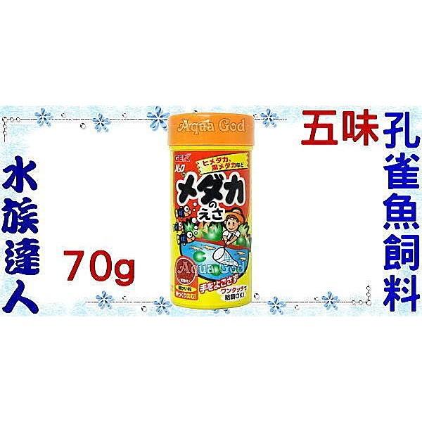 ~水族 ~~觀賞魚飼料~ GEX 五味~小學館孔雀燈科魚 飼料.70g ~嗜口性極佳!