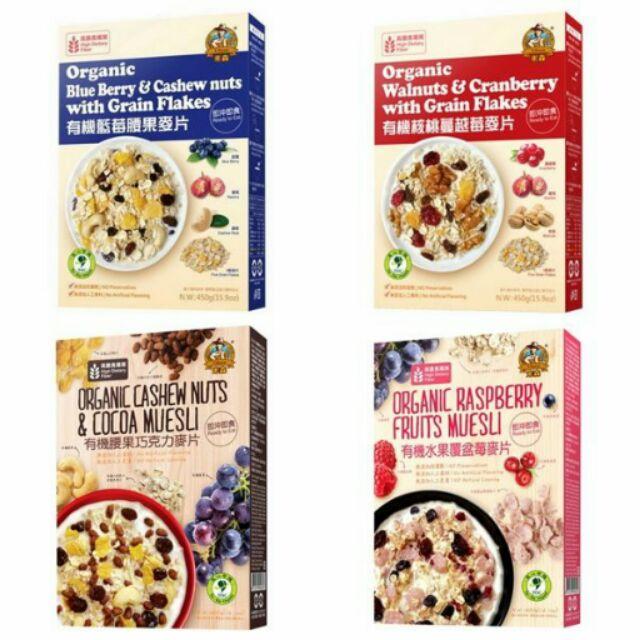 下殺米森有機核桃蔓越莓麥片、有機腰果藍莓麥片、水果覆盆莓麥片、腰果巧克力麥片、有機冰湖五穀
