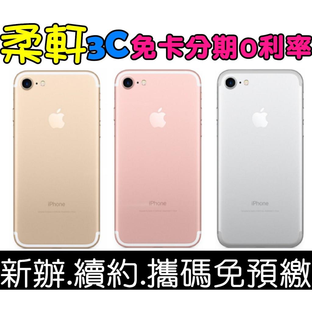 iPhone7 128G i7 免卡 門號 有貨玫瑰金金色銀色