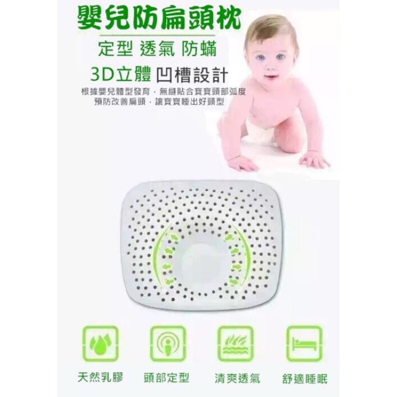 泰國 ~Spidy 莎帕蒂透氣嬰兒乳膠枕防扁頭