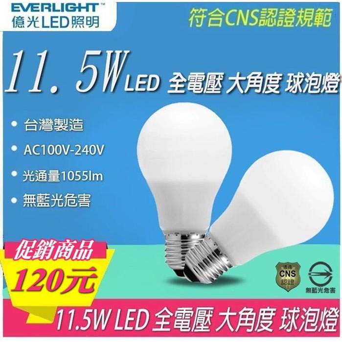 本月 億光LED 11 5W E27 全電壓大角度廣角型全周光球泡燈燈泡光源商業照明重點照