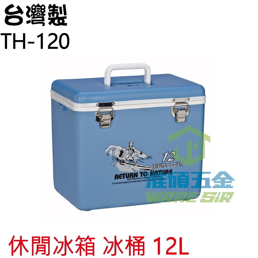 ~淮碩 ~〔附發票〕TH 120 休閒冰箱冰桶12L  釣魚冰桶保冰桶保冷冰箱露營用行動冰