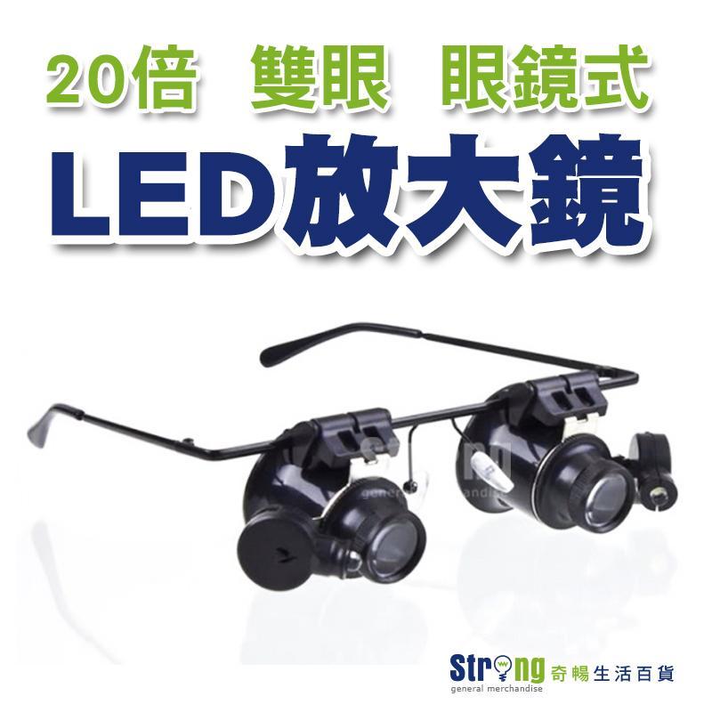 ~奇暢~雙眼20 倍眼鏡式放大鏡LED 燈照明顯微鏡焊接鴿眼觀察手錶修錶工具珠寶鑑定C09