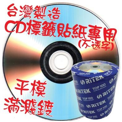 ~臺灣 ~錸德A 級無印刷DVD R 16X 4 7GB 空白光碟片燒錄片25 片