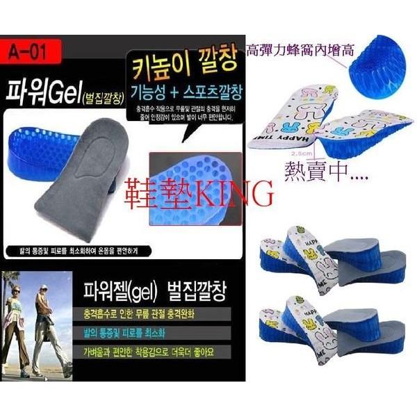 ㊣鞋墊KING ㊣超彈性觸感NO 1 天鵝絨蜂窩底素面增高鞋墊立即增高5CM 2CM 彈力