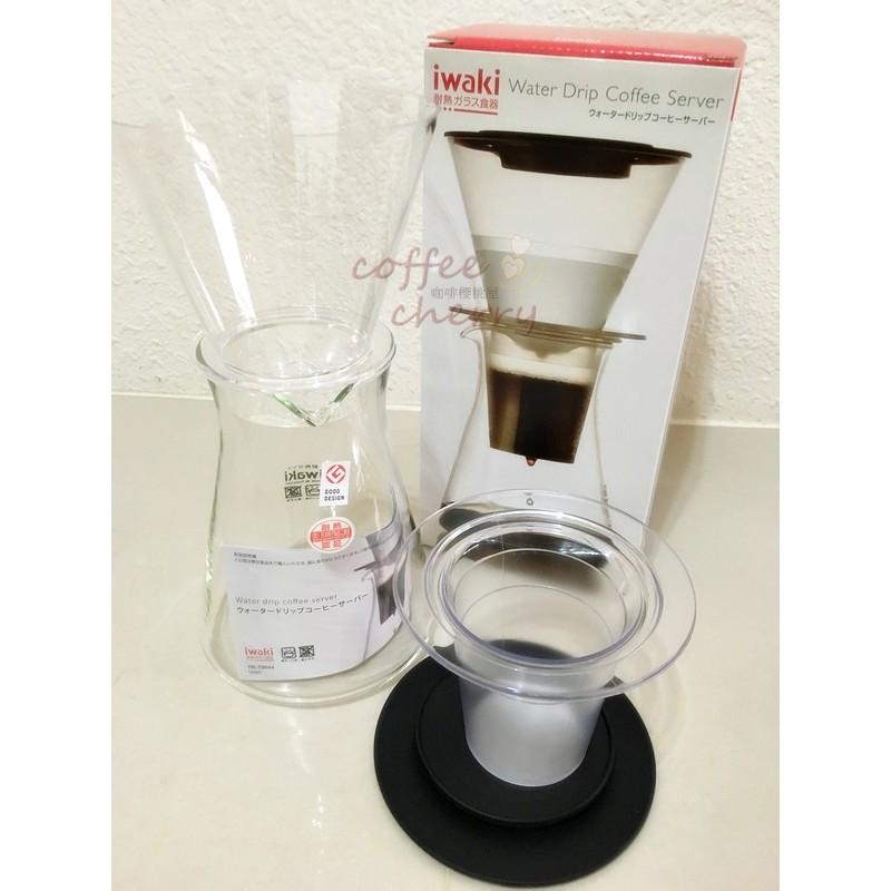 咖啡櫻桃屋 iwaki 冰滴咖啡壺滴漏式咖啡器手沖咖啡濾杯夏天消暑好器具