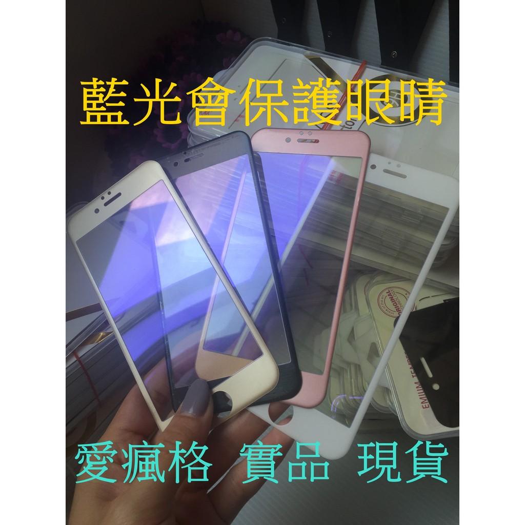 實品~愛瘋格~iphone6 6splus 鋼化玻璃膜護眼抗藍光玻璃膜內有送酒精擦布包裝