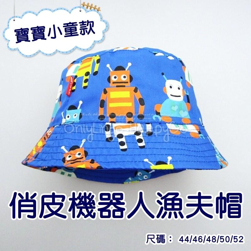 ≡OnlyLingo ≡俏皮機器人漁夫帽寶寶帽0 4Y 頭圍42 50cm