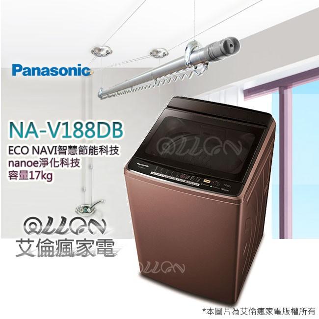 Panasonic 奈米水離子17 公斤超大容量變頻洗衣機NA V188DB T NA V