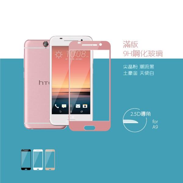 HTC ONE A9 滿版玫瑰金9H 高透光亮面鋼化玻璃保護貼螢幕貼保護膜2 5D 導角疏