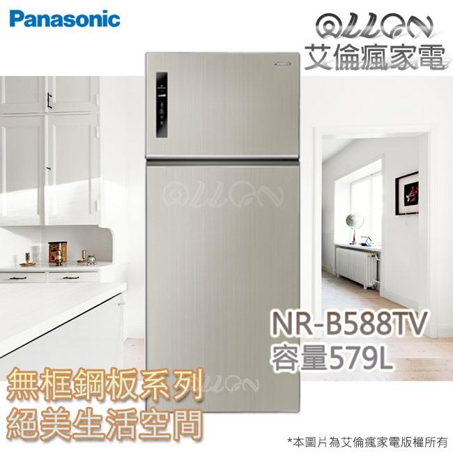 Panasonic 雙門579L 無邊框鋼板變頻電冰箱NR B588TV H NR B58