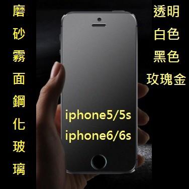 五送一超 磨砂霧面防指紋iphone5 5s 6 6s 6 6S plus 手機螢幕滿版鋼