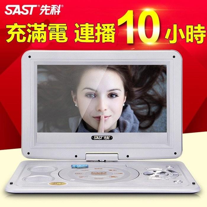 【送16G 卡】SAST 先科AEP126 旗艦版行動dvd 便攜式14 吋高清DVD 播