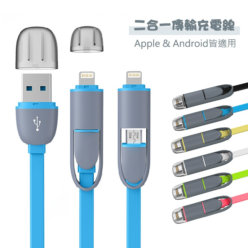 二合一替換式扁線充電線傳輸線手機Note 4 N910 NOTE 2 N7100 3 N9