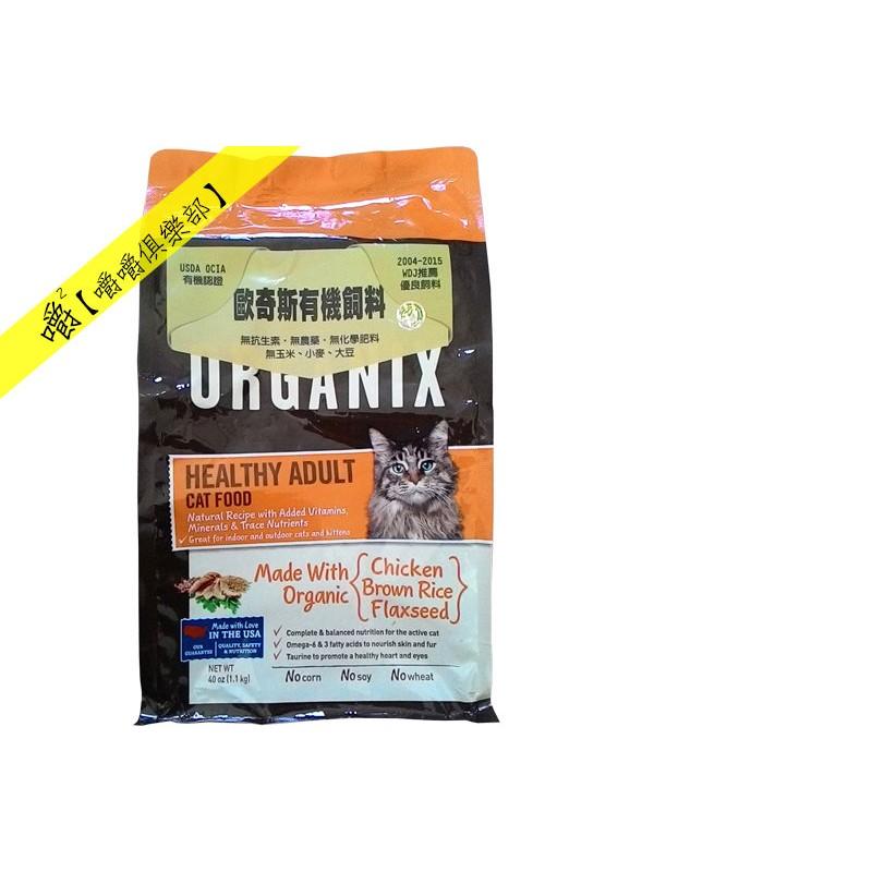 貓食歐奇斯有機成幼貓1 13kg 40oz 分裝200g (美國ORGANIX 、貓飼料乾