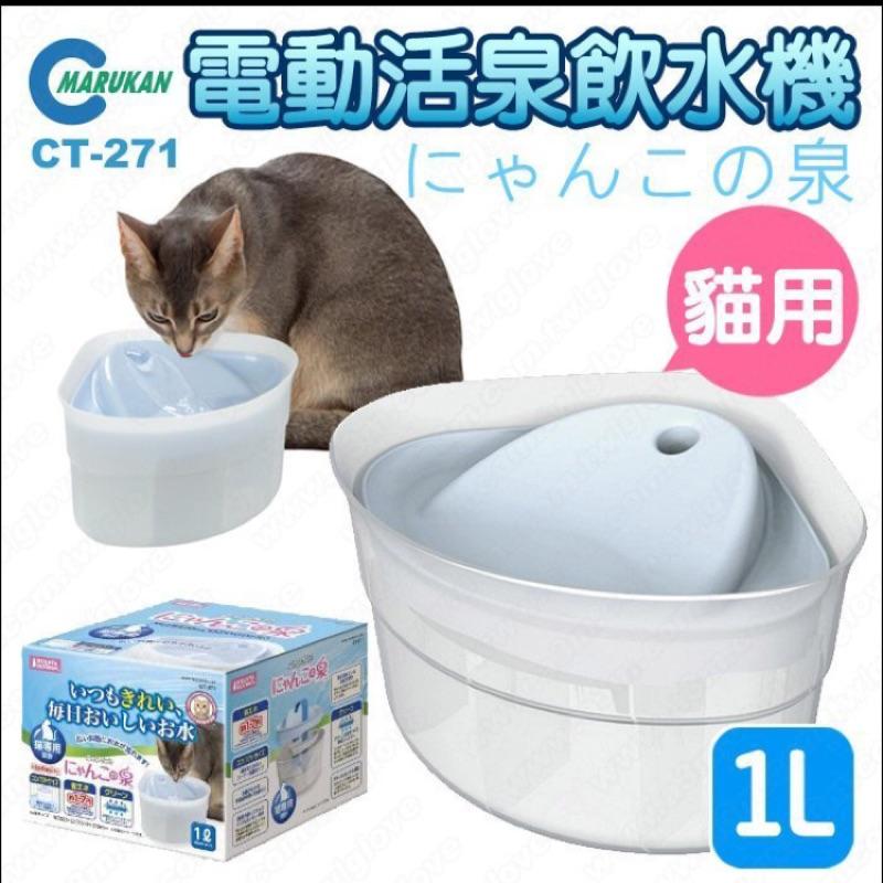 ~狗貓會館~ Marukan 循環式給水器貓用全配主機