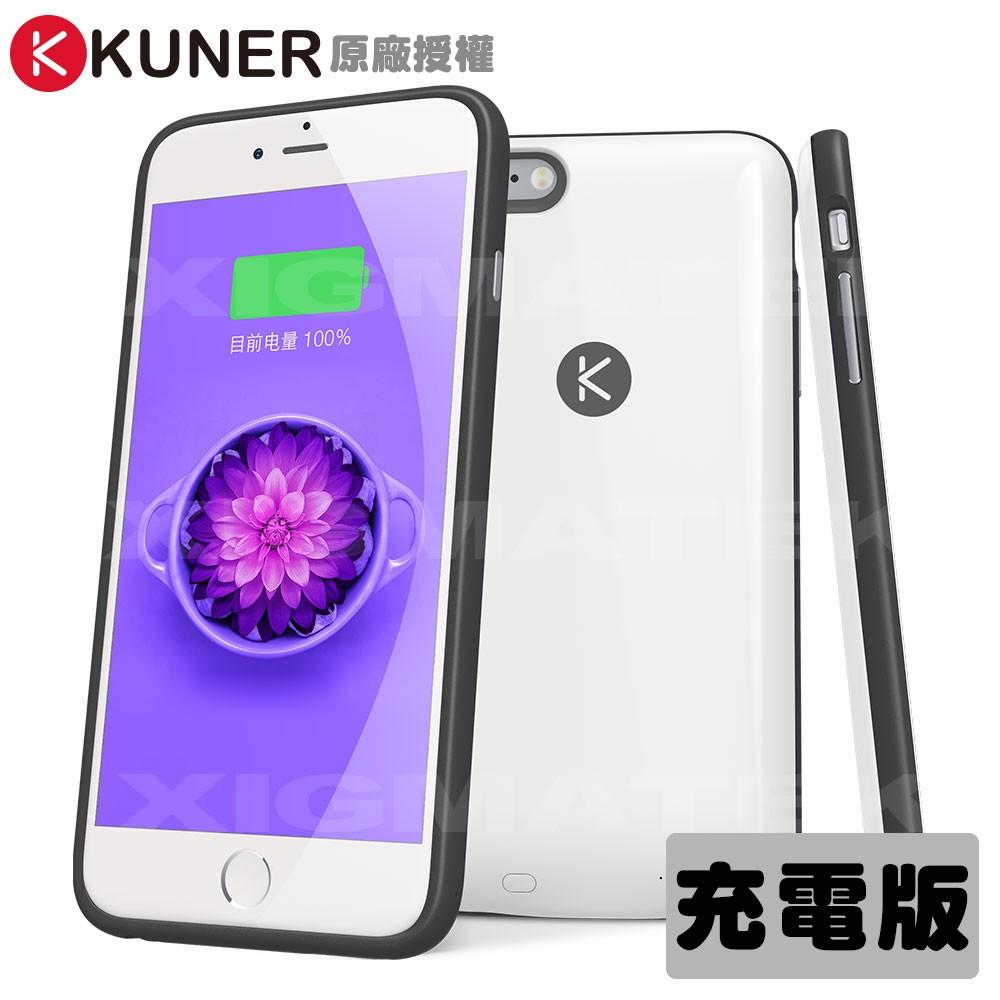 KUKE 充電版炫彩款iPhone 6plus 6s plus 2400mAh 電池背蓋白