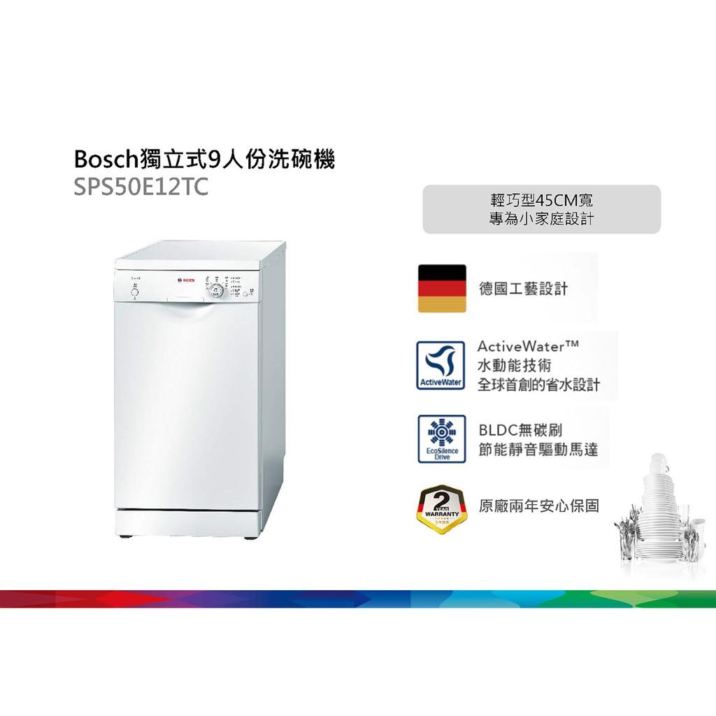 Bosch 45公分獨立式洗碗機 SPS50E12TC (安裝費請多聊聊)