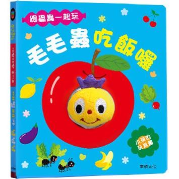 華碩文化毛毛蟲吃飯囉玩具書遊戲書學習立體書厚紙書