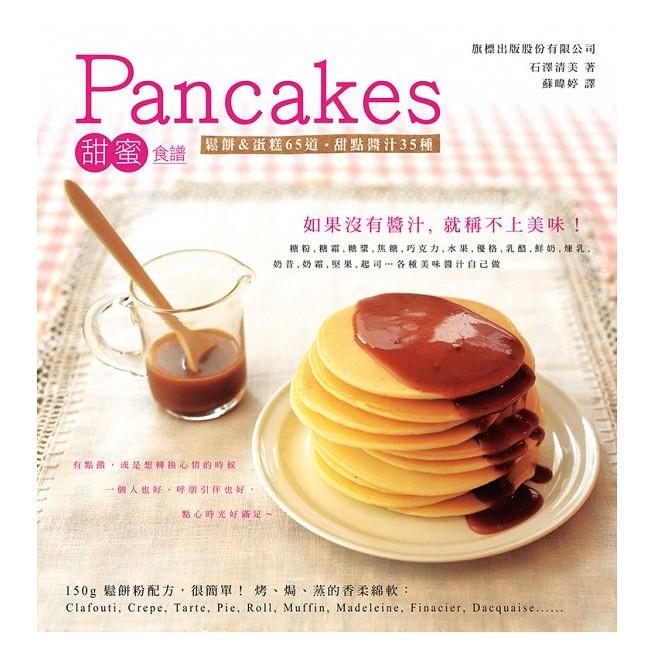 1 ~柑仔店~鬆餅食譜Pancakes 甜蜜食譜:鬆餅蛋糕65 道.甜點醬汁35 種雞蛋糕