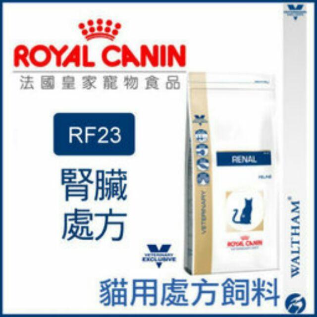 汪喵寶貝法國皇家腎臟處方RF23 2KG 4KG