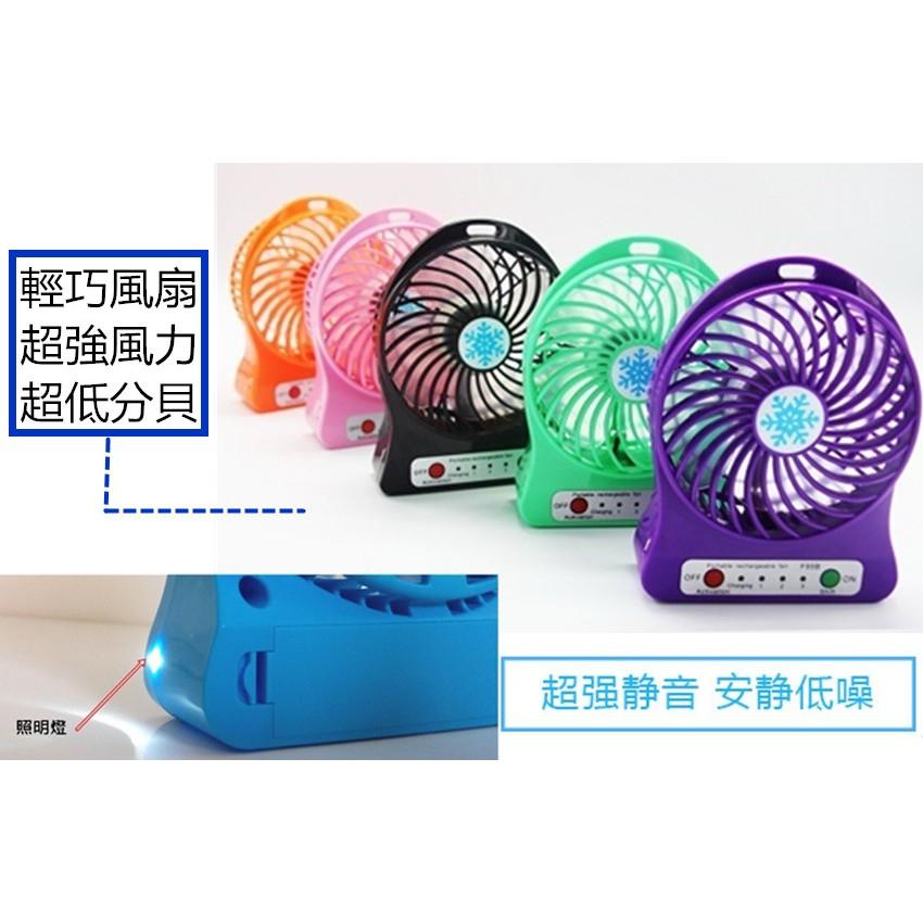 三段變速充電式迷你風扇超強風力雪花牌小風扇電風扇LED 風扇桌上型風扇立扇芭蕉扇