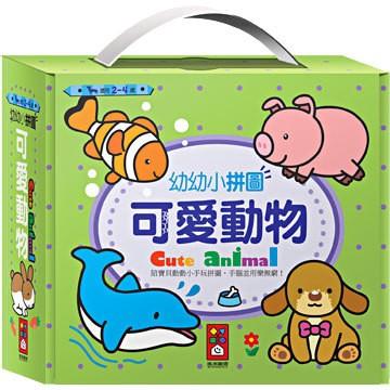 珠珠 小舖風車可愛動物幼幼小拼圖~最 幼兒的趣味認知、拼圖遊戲,專為小小孩貼心 ,安全又容