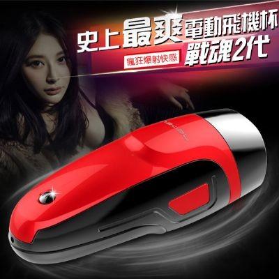 ❤戀愛城市❤香港久興戰魂II 爆射10 頻USB 陰交杯紅飛機杯自慰器 高潮性愛持久R20