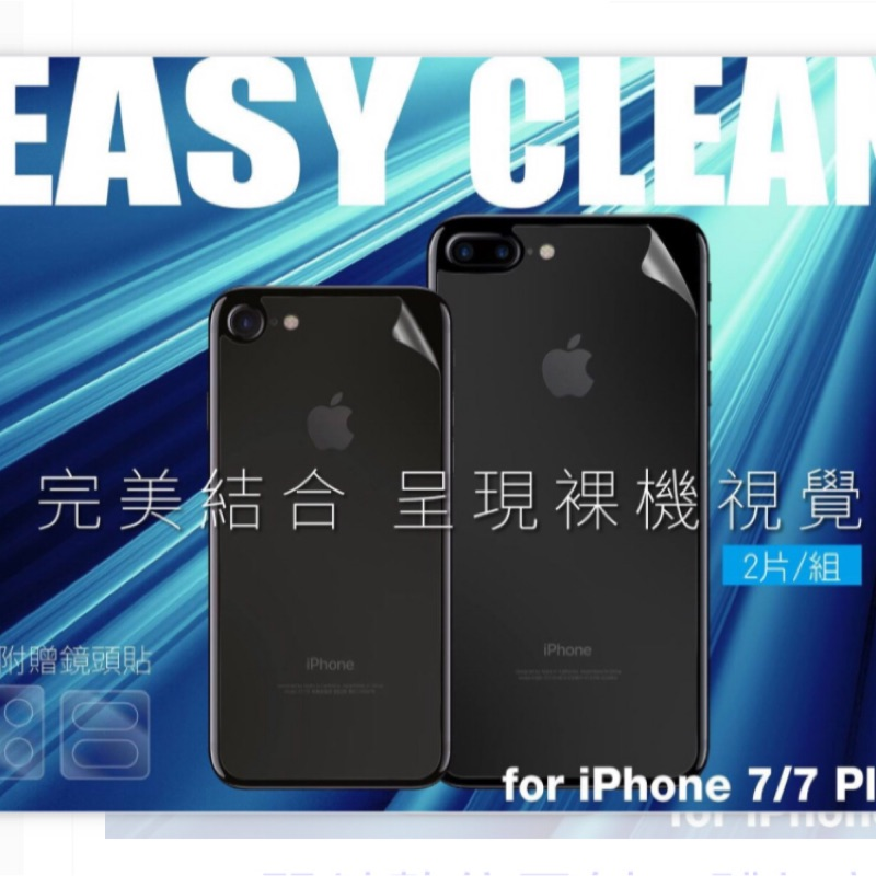 hoda iphone7 4 7 寸Plus 背面 一片式背貼2 片入雷射切割保護貼防指紋