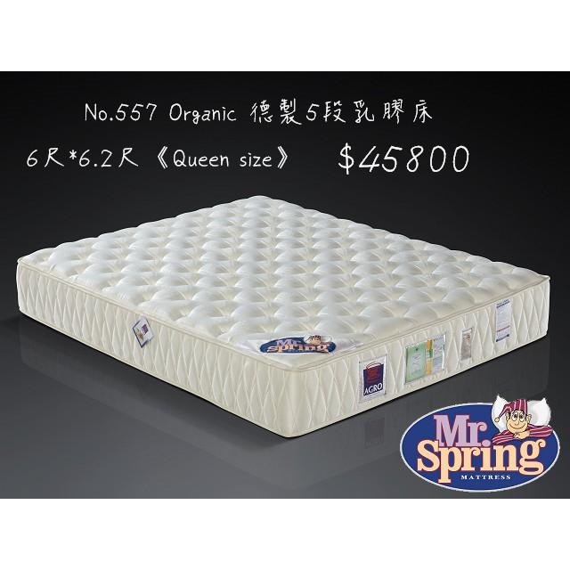 No.557 Organic 德製5段乳膠床✔️6尺*6.2尺《Queen size》