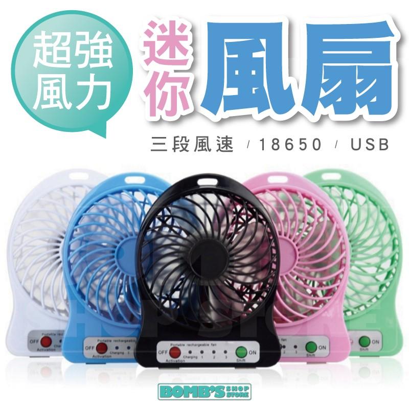 ~立達~超強風力!送電池!迷你風扇隨身吹雙供電USB 18650 電扇充電式桌扇電風扇外出