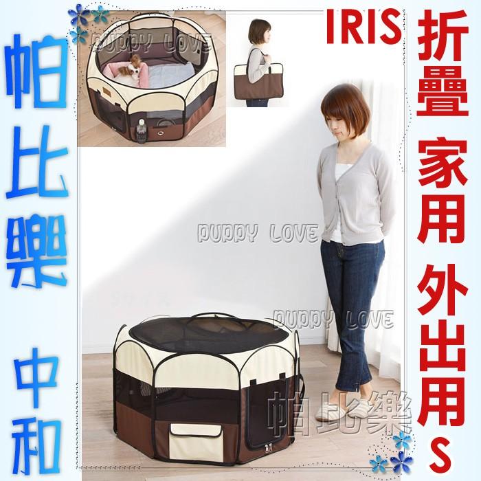 帕比樂 IRIS 摺疊網狀圓型圍欄~S 號91002 ~ 銷售第一家用外出籠露營用 八角籠