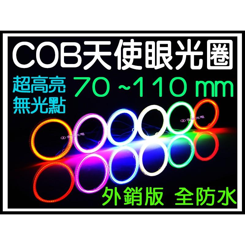 70mm-80mmCOB 天使眼光圈  6 色 高亮改裝大燈霧燈光圈魚眼霧燈防水天使眼日行