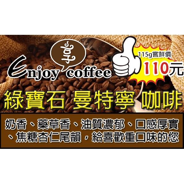 印尼蘇門達臘綠寶石曼特寧給您濃郁的口感單品手沖咖啡機咖啡豆~享咖啡~