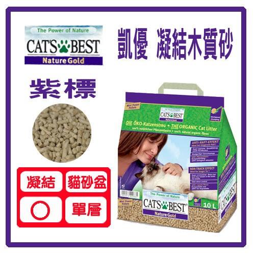 ~力奇~CAT S BEST 凱優凝結木屑砂紫標10L 400 元單包可超取G142A03
