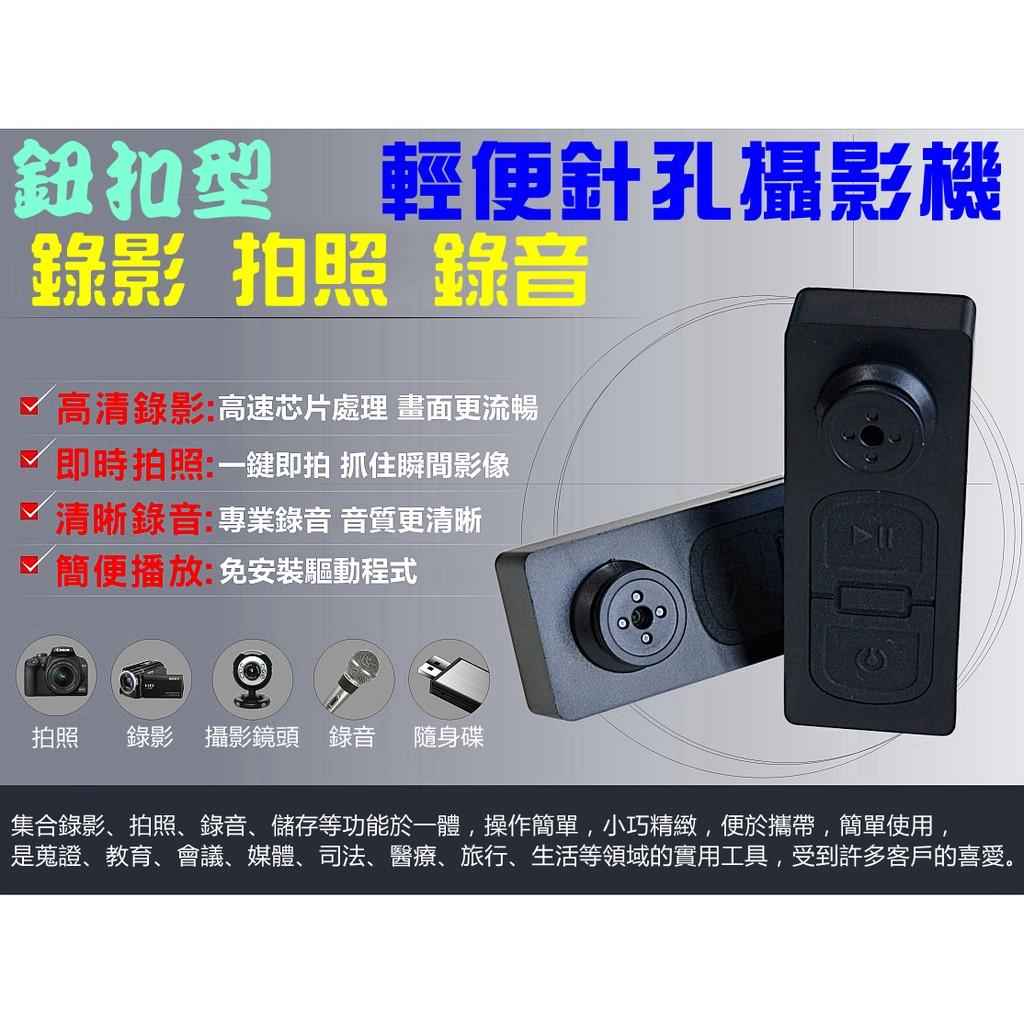 針孔鈕扣攝影機高清錄影拍照錄音攝影偽裝蒐證徵信安防偷拍自保教育學習糾紛會議