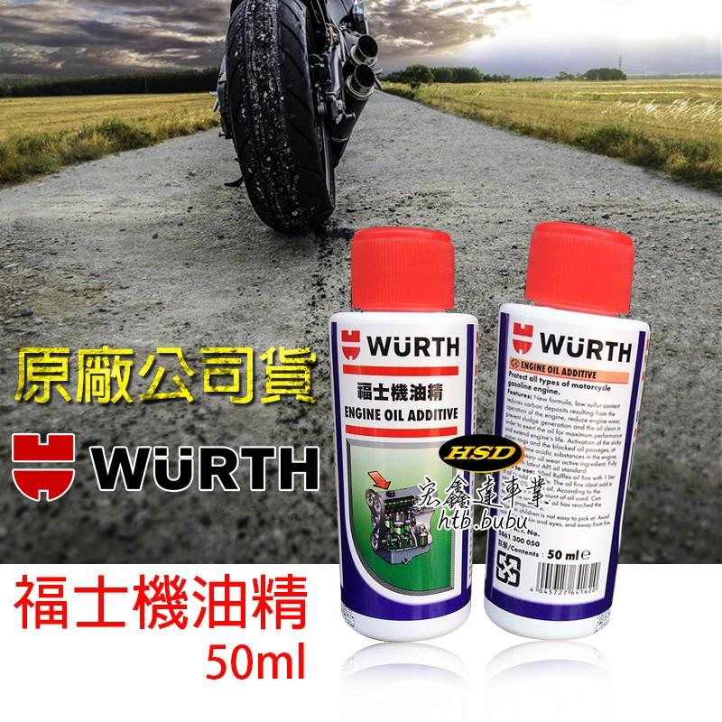 德國WURTH 福士機油精50ml 保護機車汽油引擎低硫含量降低積碳油路清潔四行程機車摩托
