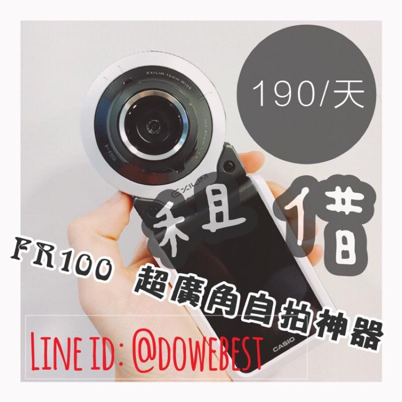 高  蝦皮最 出租Casio Fr 100 fr100 白色超廣角 神器