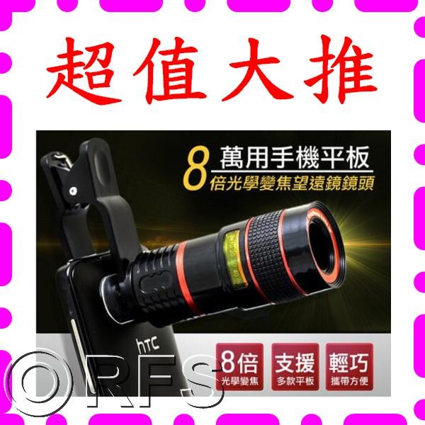~洛克潮流館~送彩色收納袋8 倍手機手機望遠鏡演唱會神器HTC SAMSUNG IPHON