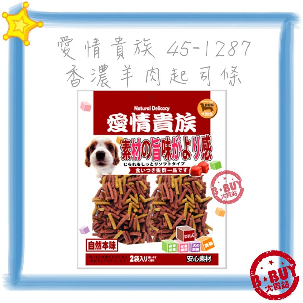 BBUY 愛情貴族狗狗零食寵物零食犬用零食狗點心犬貓寵物用品