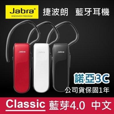 ~諾亞3C ~Jabra Classic 中文語音A2DP 雙待機藍芽4 0 藍牙耳機先創