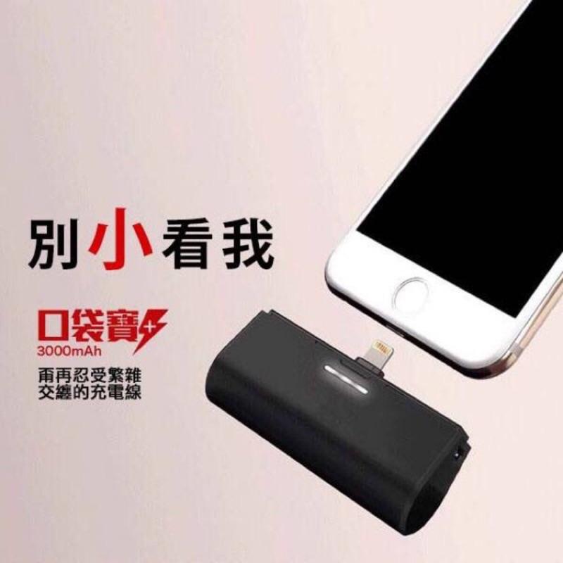 迷你口袋行動電源3000mAh 隨身充移動電源安卓蘋果手機充電寶便攜直插式電源