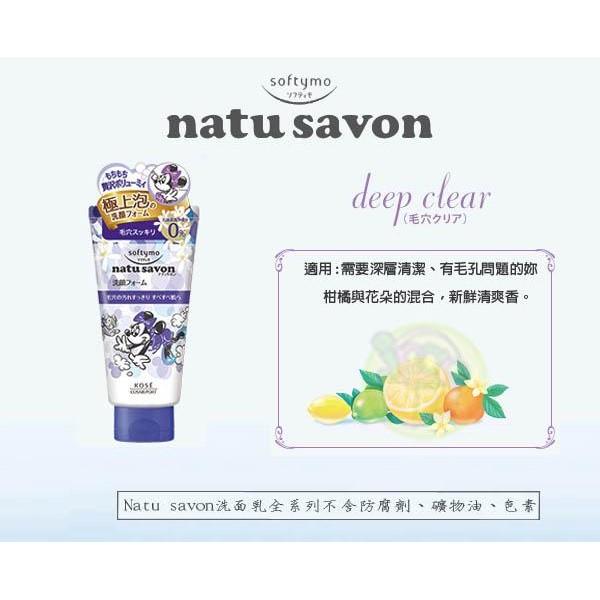 ~JPGO 購~ 製高絲KOSE 絲芙蒂natu savon 植物配方洗面乳藍紫毛孔問題
