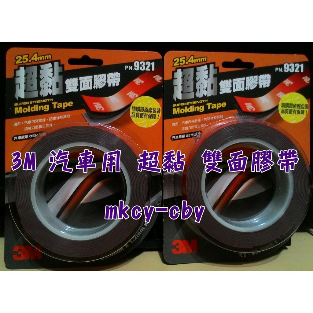 3M 超強力雙面膠帶多用途凹凸車用剪標