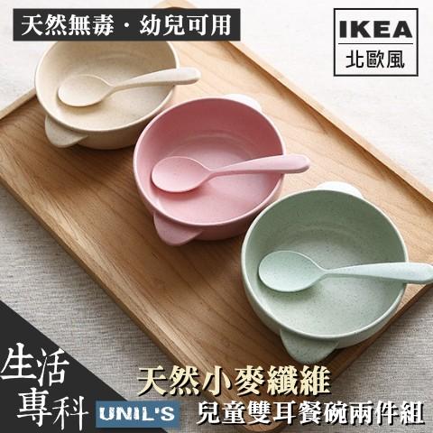 ~ 專科~空運直送✈正品IKEA 北歐風全天然小麥纖維嬰兒幼兒兒童餐具雙耳餐碗湯匙兩件組天