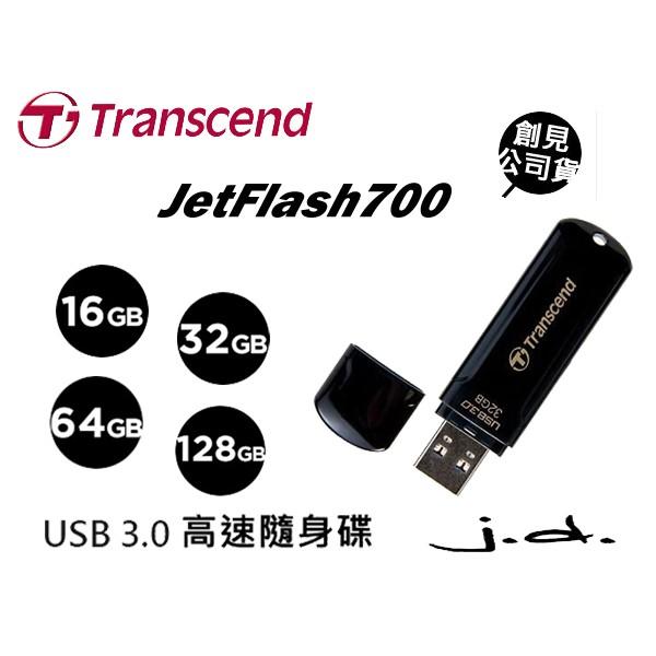 創見Transcend USB 3 0 JetFlash JF700 16G 32G 64