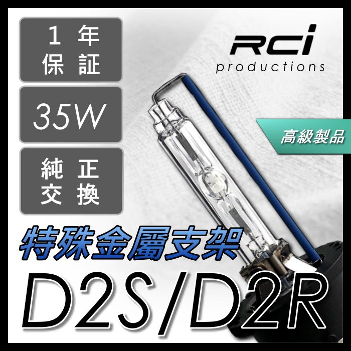 RC HID LED  HID 燈管D2S D2R HID 燈管ALTIS CAMRY W