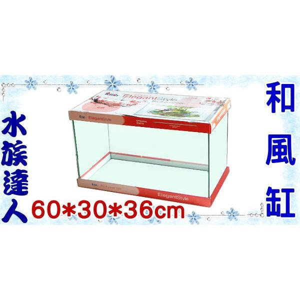 ■限賣家宅配■鐳力Leilih ~ 精緻和風缸大.60 30 36cm JS L41 60