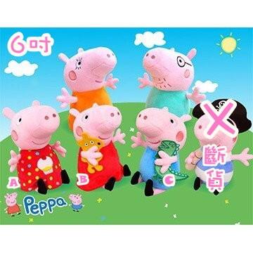 雷標超 6 吋粉紅豬小妹娃娃全家組喬治豬佩佩豬娃娃小朋友最愛兒童 生日
