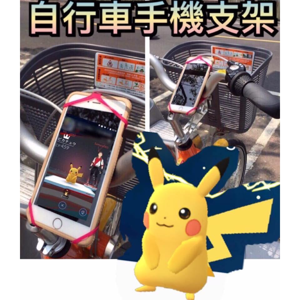 單車手機支架寶可夢皮卡丘單車車架支架手機架oweida
